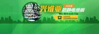 url(http://www.xingweiya.com/upfile/ads/20200929083803-69551839819177984.jpg)