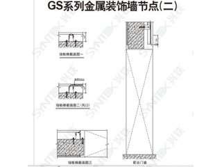 GS系列金属装饰墙3