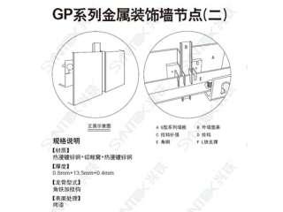 GP系列金属装饰墙3