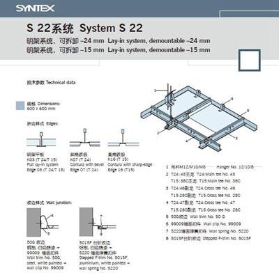 兴铁微孔天花产品2