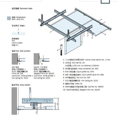 兴铁微孔天花产品3