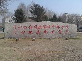 辽宁公安司法管理干部学院